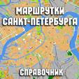 java игра Маршрутки Санкт-Петербурга