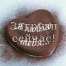 Я люблю тебя...