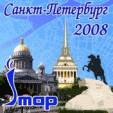 игра Карта Санкт-Петербурга + Метро 2008