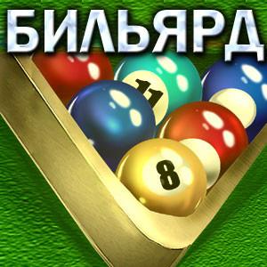 мобильная java игра Бильярд
