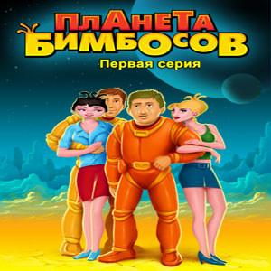 java игра Планета Бимбосов
