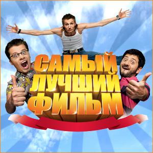 java игра Самый Лучший Фильм, по к/ф