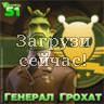 Планета 51 - Генерал