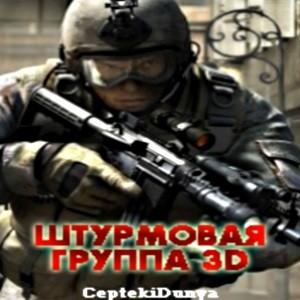 мобильная java игра Штурмовая Группа 3D