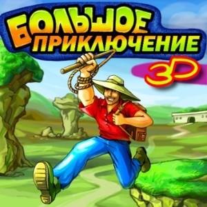 java игра Большое Приключение 3D