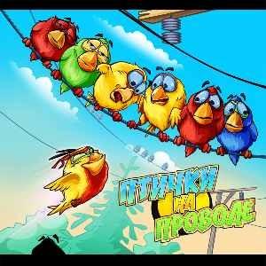 игра Птички на проводе (Android)