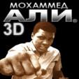 игра Бокс с Мохаммедом Али 3D