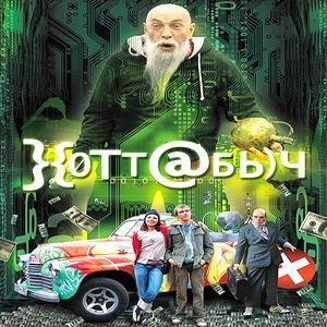 java игра Хоттабыч, по к/ф