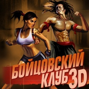 java игра Бойцовский клуб 3D
