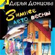игра Дарья Донцова - Зимнее лето весны Ч.2