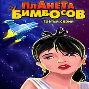 мобильная java игра Планета Бимбосов 3
