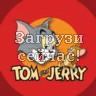 Том и Джерри - Заставка