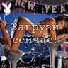 Playboy New year