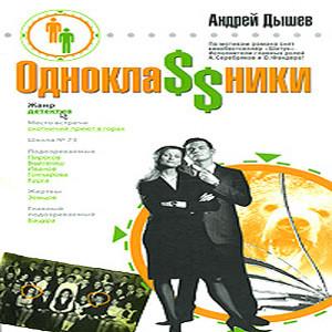 игра Андрей Дышев - ОдноклаSSники Ч.1