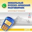 java игра Русско-арабский разговорник