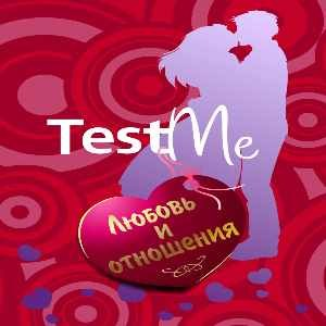java игра Test Me  - Тесты про любовь и отношения (Android)