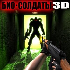 java игра Био-солдаты 3D