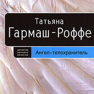 java игра Татьяна Гармаш-Роффе - Ангел-телохранитель Ч.1