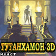 игра Тутанхамон 3D
