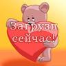 Мишка за сердцем