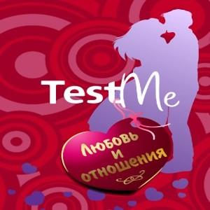 java игра TestMe - Зачетные тесты про любовь и отношения