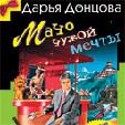 java игра Дарья Донцова - Мачо чужой мечты Ч.3