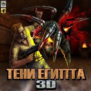 java игра 3D Тени Египта