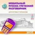 java игра Русско-греческий разговорник