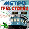 java игра Карта метро: Киев, Москва, Спб