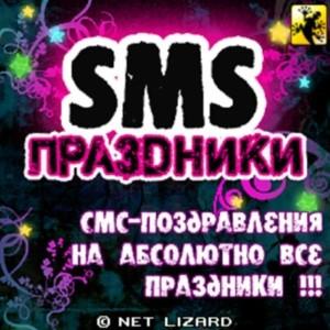 игра СМС Праздники