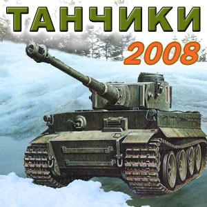 java игра Танчики 2008