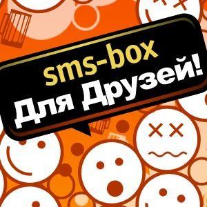 игра SMS-BOX: Для друзей!