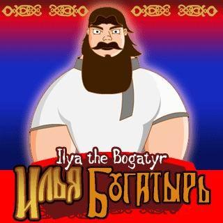 java игра Илья Богатырь