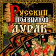 java игра Русский подкидной дурак