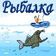 Рыбалка java-игра