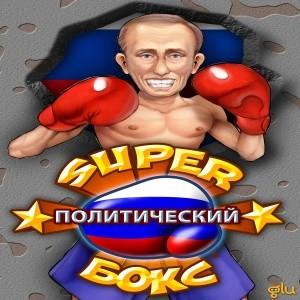 игра Политический СуперБокс