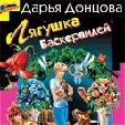 java игра Дарья Донцова - Лягушка Баскервилей Ч.3