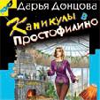 Дарья Донцова - Каникулы в Простофилино Ч.3 java-игра