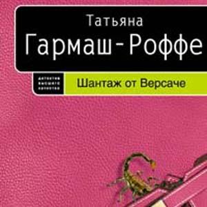 java игра Татьяна Гармаш-Роффе - Шантаж от Версаче Ч.1