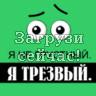 Я не грустный, я трезвый