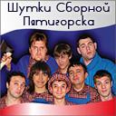 java игра Шутки Сборной Пятигорска