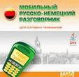 игра Русской-немецкий разговорник