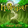 java игра 3D Flower Tower