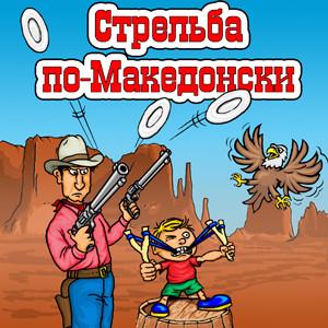 java игра Стрельба по Македонски