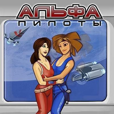 игра Альфа пилоты