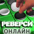 java игра Реверси онлайн