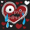 Плачущее сердце