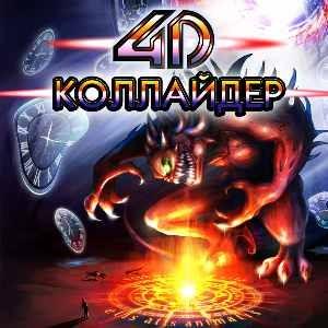 java игра Коллайдер 4D