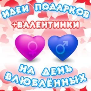 мобильная java игра Подарки на День Влюбленных + Валентинки