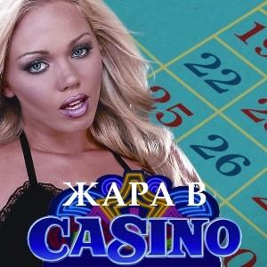 Casino XXX java-игра
